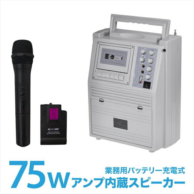 ワイヤレスマイクセット 大音量75W 多機能 アンプ内蔵スピーカー 充電式 録音再生 USB MP3 SDカード対応 ピンマイク ハンドマイク 店頭販売 移動販売 会議 セミナー イベント  _73051