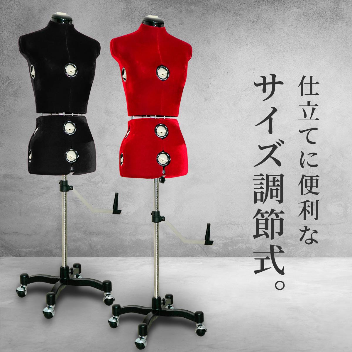 トルソー 9号 11号 13号 15号 17号 21号 サイズ調整式 洋裁 選べる2色 仕立て ディスプレイ マネキン 縫物 インテリア ブラック レッド 黒 赤 @74114