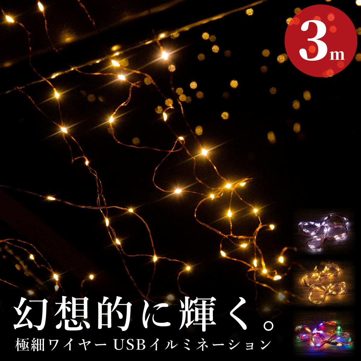 フェアリーライト USB電源 簡単取り付け ホワイト ゴールド ミックス 飾り付け クリスマス リモコン切り替え LEDライト イルミ イルミネーション 点灯切り替え @76195 ワイヤーイルミ 装飾 リモコン付き 送料無料 LED 日本限定 300球 ジュエリーライト 室内用 3M×3m お得