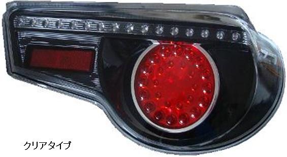 ステラファイブ LED テールランプ  86 & BRZ用 スモーク 保安基準適合商品 2年保証 【T86AS-01】