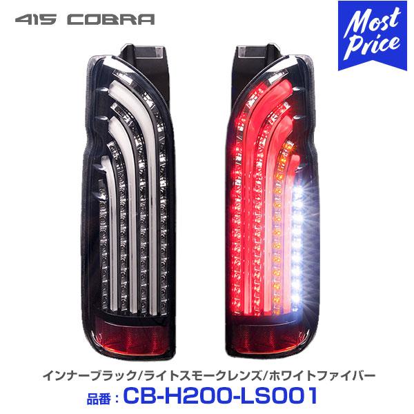 415コブラ ハイエース用 LED テールランプ ライトセーバー BS-WHITE インナーブラック/ライトスモークレンズ/ホワイトファイバー 【CB-H200-LS001】   200系ハイエース 1型 2型 3型 4型 5型 I II III IV V LEDテール フラッシュウインカー 415COBRA