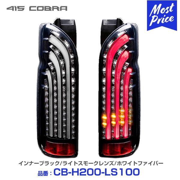 415コブラ ハイエース用 LED テールランプ ライトセーバー シーケンシャル SQ-WHITE インナーブラック/ライトスモークレンズ/ホワイトファイバー 【CB-H200-LS100】   200系ハイエース 1型 2型 3型 4型 5型 I II III IV V LEDテール 流れるウインカー 415COBRA