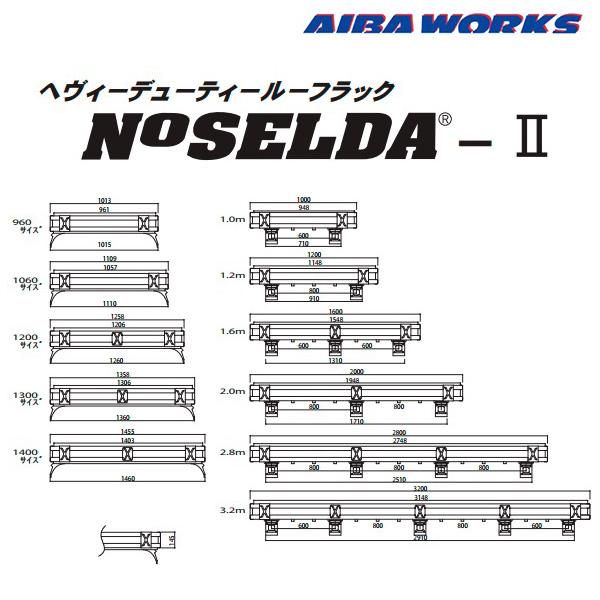 アイバワークスルーフラックNOSELDA-2トヨタハイエース/レジアスエーススーパーロングハイルーフH200系ミドル1400サイズ3.2m