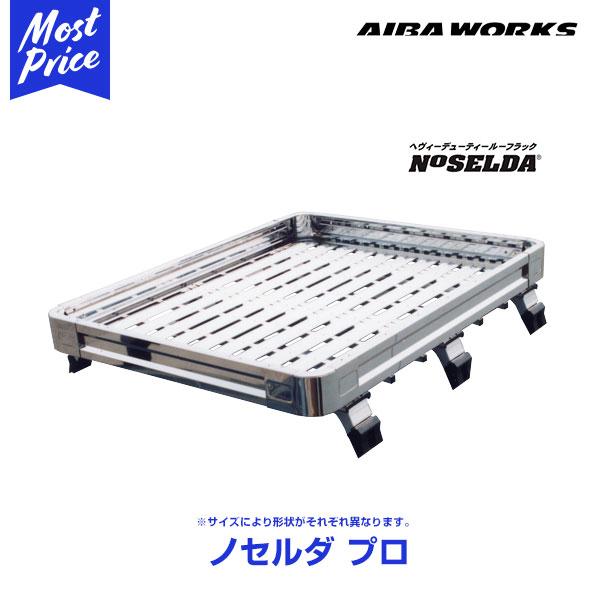 アイバワークス ルーフラック NOSELDA-Pro ニッサン サファリ 標準ルーフ Y60 標準 1300サイズ 1.2m