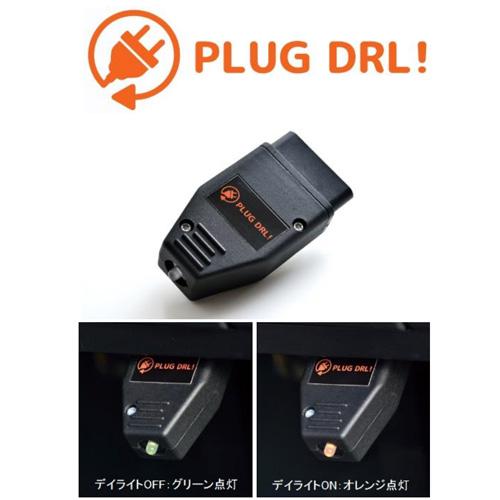 PLUG DRL! for VW PL-DRL-V001 【900167】
