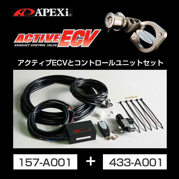 アペックス アクティブイーシーヴイ ACTIV ECV 〔157-A001〕 と コントロールユニット 〔433-A001〕 のセット