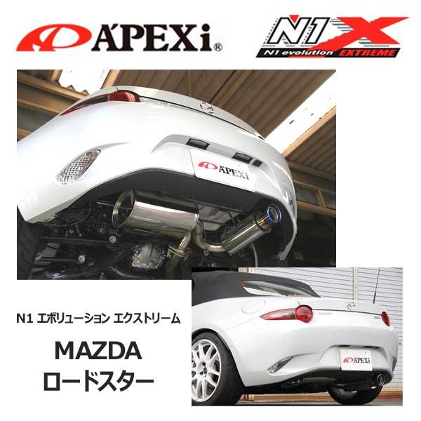 APEXi アペックス マフラー N1 evolution EXTREME MAZDA マツダ ロードスター DBA-ND5RC P5-VP 15/05-【164-Z001J】