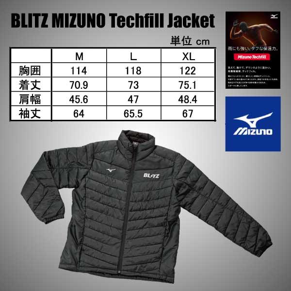 BLITZ ブリッツ MIZUNO×BLITZコラボ ミズノテックフィルジャケット XLサイズ【13914】