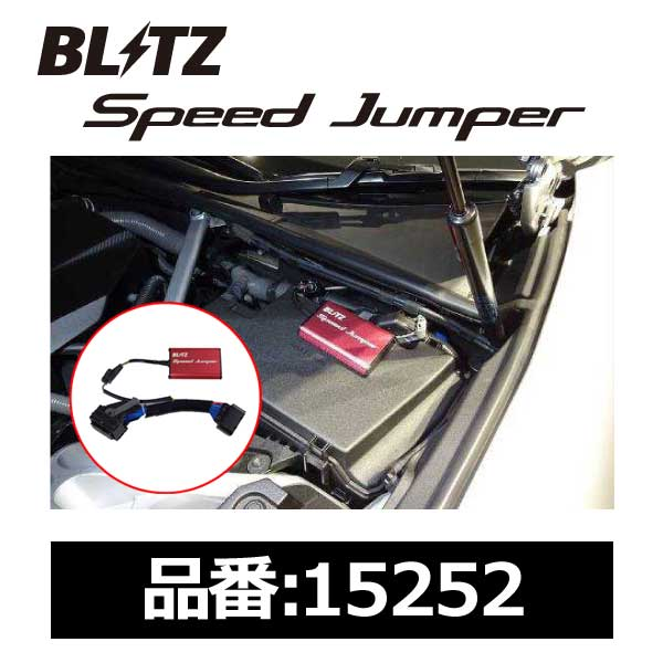 BLITZ ブリッツ Speed Jumper スピードジャンパー 競技車専用 LEXUS レクサス LC500 URZ100 2UR-GSE 17/04-【15252】 | LEXUS スピード リミッターカット 解除 競技用 サーキット 簡単 接続 ノーマル復帰