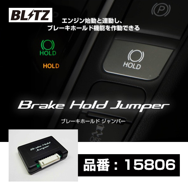 BLITZ ブレーキホールドジャンパー 【15806】 アルファード ヴェルファイア AGH30/GGH30