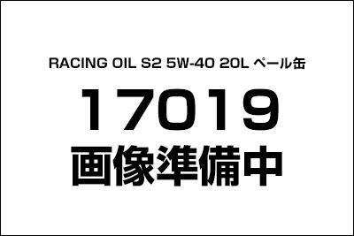 ブリッツ BLITZ レーシング オイル RACING OIL S2 5W-40 20L 【17019】