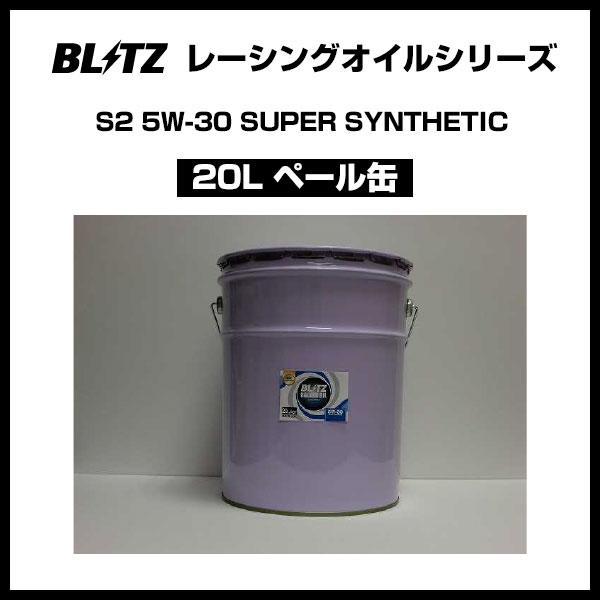 ブリッツ BLITZ レーシング オイル RACING OIL S2 5W-30 20L 【17029】