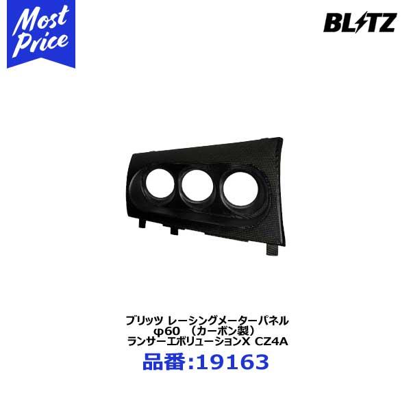 BLITZ ブリッツ RACING METER PANEL φ60 (カーボン製) for ランサーエボリューションX CZ4A 【19163】