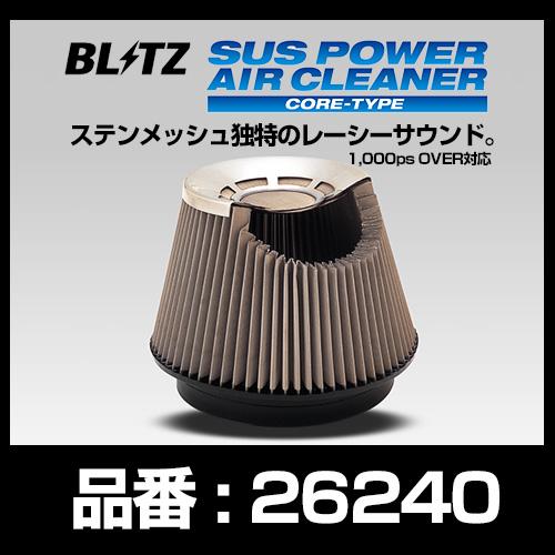 BLITZ ブリッツ SUS POWER AIR CLEANER パワーエアクリーナー コアC4 【26240】 マツダ ロードスター ND5RC P5-VPR/P5-VP