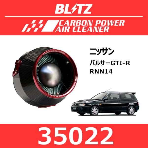 BLITZ ブリッツ カーボンパワーエアクリーナー ニッサン パルサーGTI-R【35022】