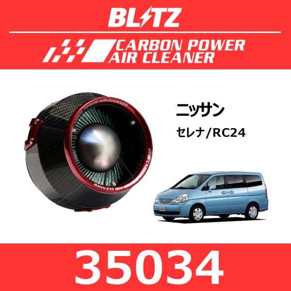 BLITZ ブリッツ カーボンパワーエアクリーナー ニッサン セレナ【35034】