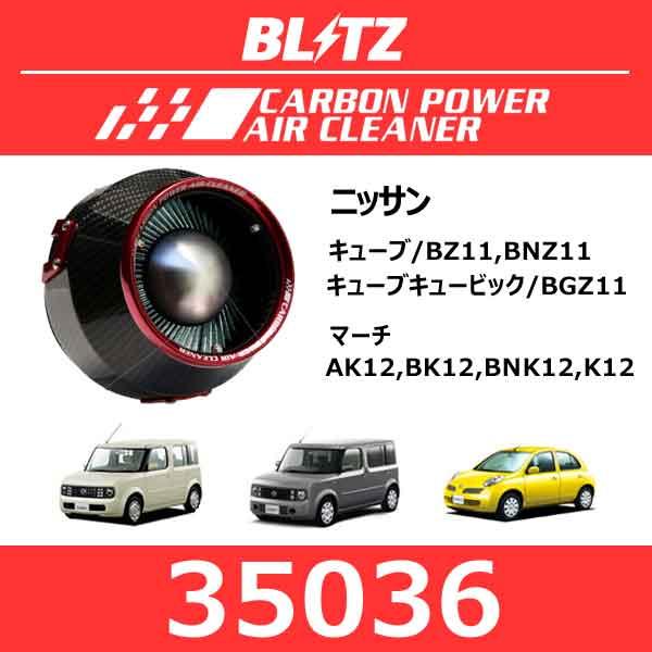 BLITZ ブリッツ カーボンパワーエアクリーナー ニッサン キューブ/キューブキュービック/マーチ【35036】