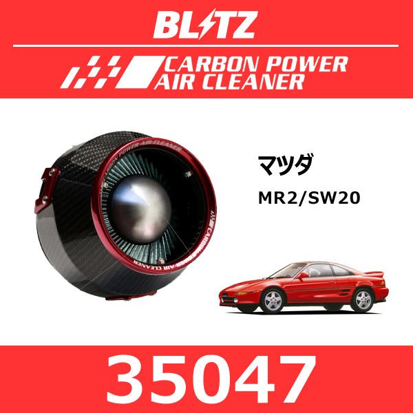 BLITZ ブリッツ カーボンパワーエアクリーナー トヨタ MR2【35047】