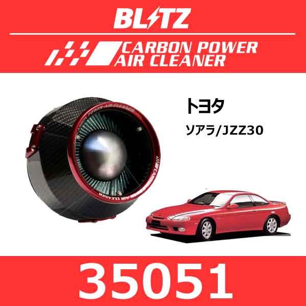 BLITZ ブリッツ カーボンパワーエアクリーナー トヨタ ソアラ【35051】