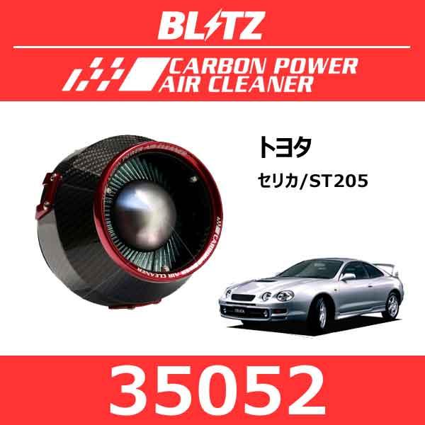 BLITZ ブリッツ カーボンパワーエアクリーナー トヨタ セリカ【35052】