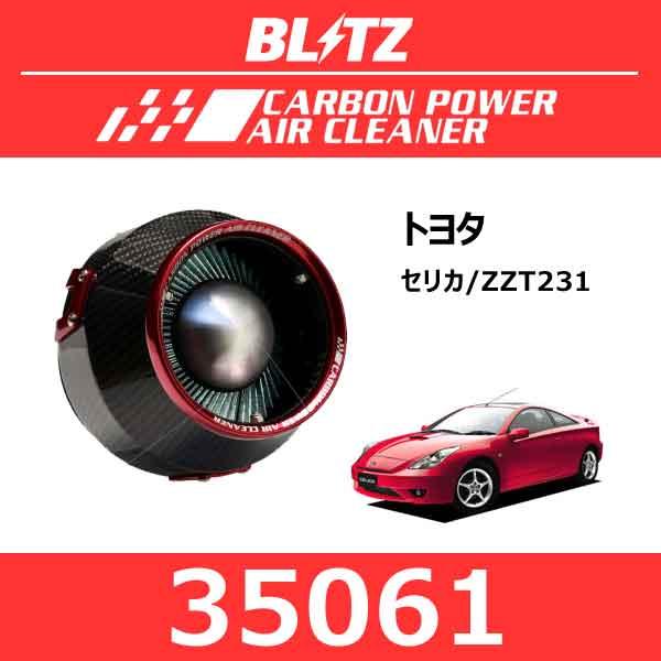BLITZ ブリッツ カーボンパワーエアクリーナー トヨタ セリカ【35061】