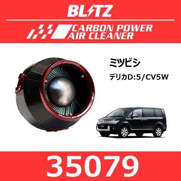 BLITZ ブリッツ カーボンパワーエアクリーナー ミツビシ デリカD:5【35079】