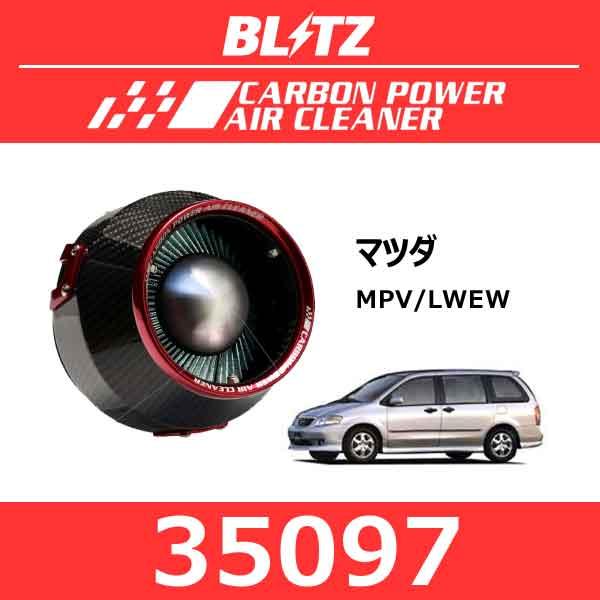 BLITZ ブリッツ カーボンパワーエアクリーナー マツダ MPV【35097】