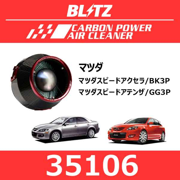 BLITZ ブリッツ カーボンパワーエアクリーナー マツダ スピードアクセラ/マツダスピードアテンザ【35106】