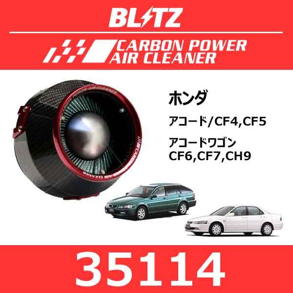 BLITZ ブリッツ カーボンパワーエアクリーナー ホンダ アコード/アコードワゴン【35114】