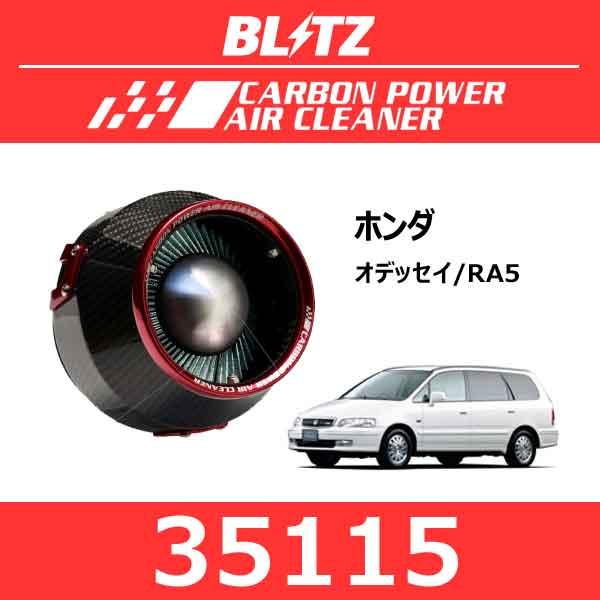 BLITZ ブリッツ カーボンパワーエアクリーナー ホンダ オデッセイ【35115】