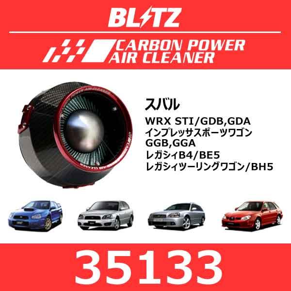 BLITZ ブリッツ カーボンパワーエアクリーナー スバル WRX STI/インプレッサスポーツワゴン/レガシィB4/レガシィツーリングワゴン【35133】