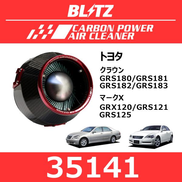 BLITZ ブリッツ カーボンパワーエアクリーナー トヨタ クラウン/マークX【35141】