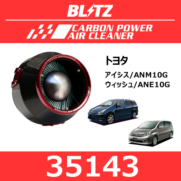 BLITZ ブリッツ カーボンパワーエアクリーナー トヨタ アイシス/ウィッシュ【35143】
