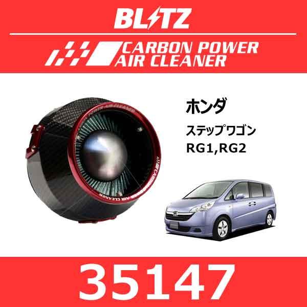 BLITZ ブリッツ カーボンパワーエアクリーナー ホンダ ステップワゴン【35147】