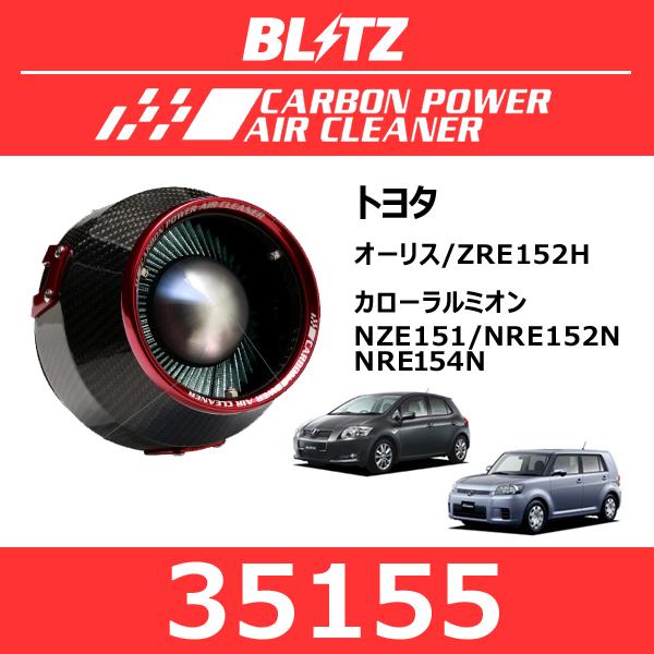 BLITZ ブリッツ カーボンパワーエアクリーナー トヨタ オーリス/カローラルミオン【35155】
