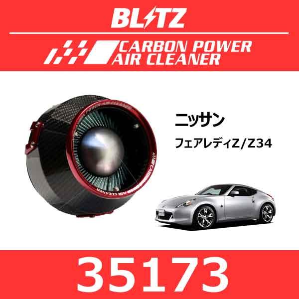 BLITZ ブリッツ カーボンパワーエアクリーナー ニッサン フェアレディZ【35173】