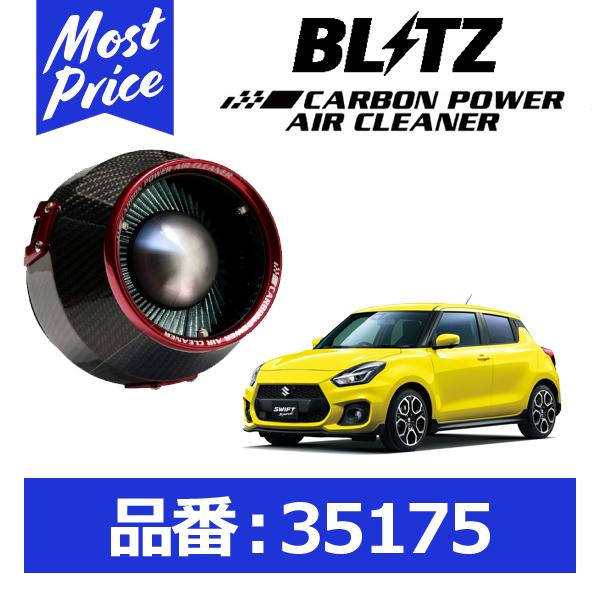 BLITZ ブリッツ カーボンパワーエアクリーナー SUZUKI スズキ スイフトスポーツ ZC32S M16A 11/12-【35175】