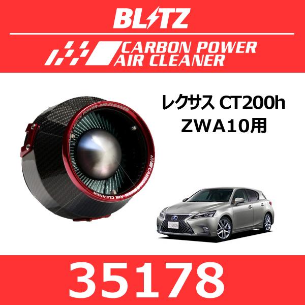 BLITZ ブリッツ カーボンパワーエアクリーナー レクサス CT200h【35178】