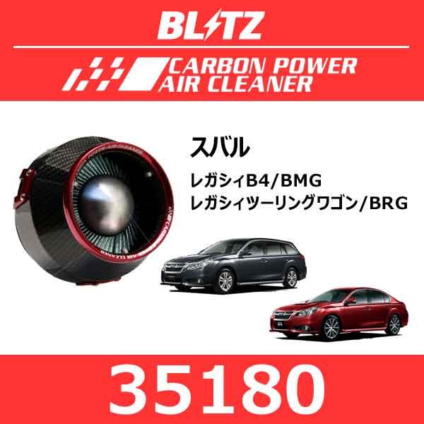 BLITZ ブリッツ カーボンパワーエアクリーナー スバル レガシィB4/レガシィツーリングワゴン【35180】