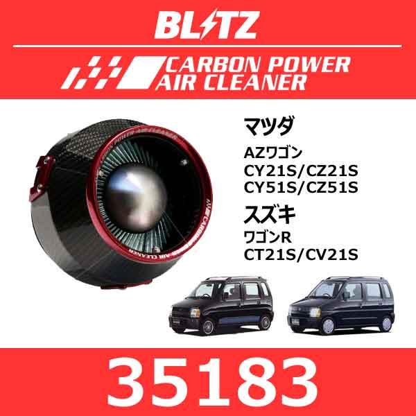 BLITZ ブリッツ カーボンパワーエアクリーナー AZワゴン/ワゴンR【35183】