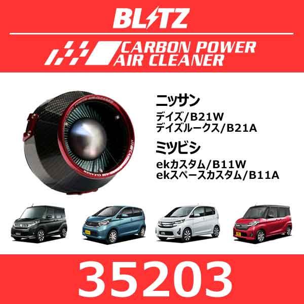 BLITZ ブリッツ カーボンパワーエアクリーナー デイズ/デイズルークス/ekカスタム/ekスペースカスタム【35203】