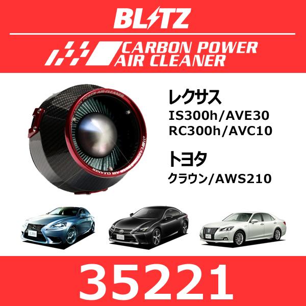 BLITZ ブリッツ カーボンパワーエアクリーナー レクサス IS300h/RC300h トヨタ クラウン【35221】