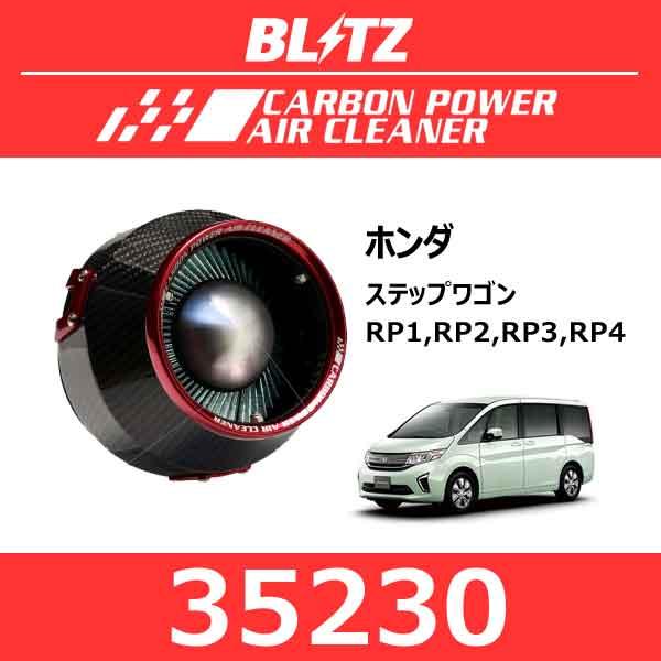BLITZ ブリッツ カーボンパワーエアクリーナー ホンダ ステップワゴン【35230】