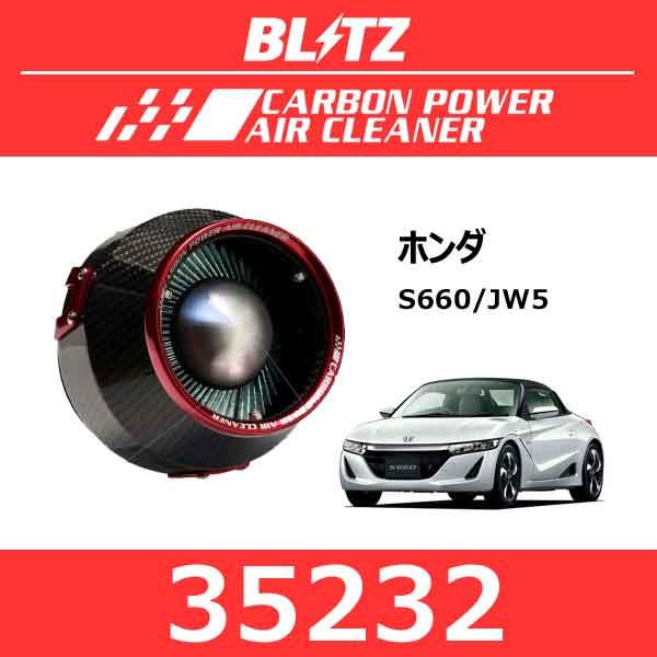 BLITZ ブリッツ カーボンパワーエアクリーナー ホンダ S660【35232】