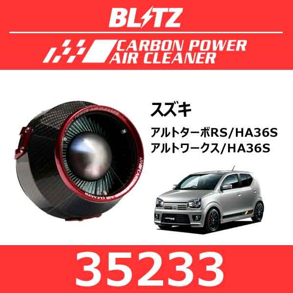 BLITZ ブリッツ カーボンパワーエアクリーナー スズキ アルトターボRS/アルトワークス【35233】