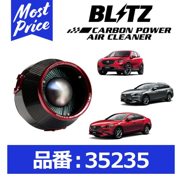 BLITZ ブリッツ カーボンパワーエアクリーナー マツダ CX-5,アクセラセダン/スポーツ,アテンザセダン/ワゴン【35235】