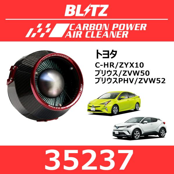 BLITZ ブリッツ カーボンパワーエアクリーナー トヨタ C-HR/プリウス/プリウスPHV【35237】