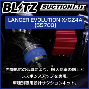 BLITZ ブリッツ サクションキット SUCTION KIT 【55700】MITSUBISHI 三菱 ランサーエボリューション エックス LANCER EVOLUTION X/CZ4A 07/10- Jan Code : 4959094557005