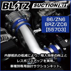 BLITZ blitz suction Kit SUCTION KIT TOYOTA Toyota 86 / ZN6 12 / 04 - Subaru  SUBARU BRZ/ZC6 12 / 03 - Jan Code: 4959094557036