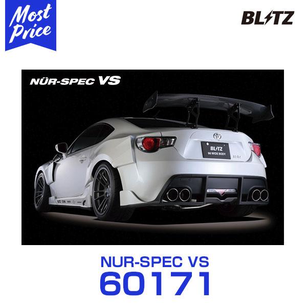 BLITZ ブリッツ マフラー NUR-SPEC VS 【60171】 86 12/04- DBA-ZN6 FA20 6M/T・6A/T共通,BLITZ Rear Diffuser付,新制度適合